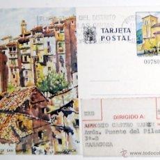 Postales: POSTAL DIBUJO CUENCA. PROMOCIONES MUNDIALES ESPAÑOLA.. BARRIO SAN MARTIN. DIBUJO ORIGINAL.. Lote 50627058
