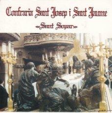 Postales: POSTAL DE CONFRARIA SANT JOSEP I SANT JAUME SANT SOPAR AÑOS 1951 - 2001 50 ANIVERSARI. Lote 214482005