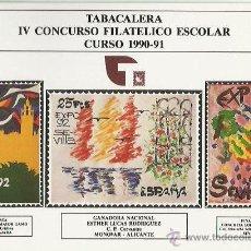 Postales: TARJETA POSTAL. CADIZ. 1991. IV CONCURSO FILATELICO ESCOLAR DE TABACALERA.. Lote 42048116