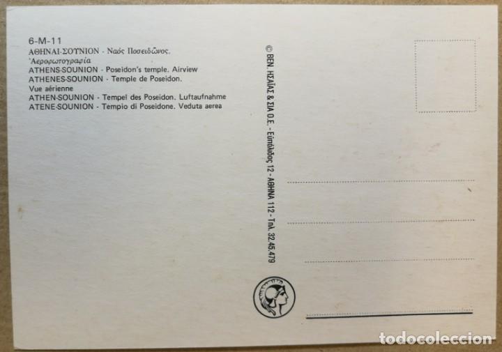 Postales: TARJETA POSTAL POSTALES PUBLICIDAD GRECIA - Foto 2 - 131463218