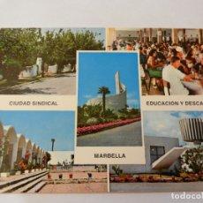 Postales: POSTAL CIUDAD SINDICAL EDUCACIÓN Y DESCANSO MARBELLA - AÑOS 60/70. NUEVA. . Lote 178937072