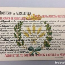 Postales: POSTAL MINISTERIO DE AGRICULTURA 15X10CM. Lote 237958685