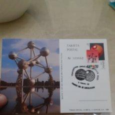 Postales: POSTAL SIN ESCRIBIR CON SELLO EXPO92 SEVILLA. Lote 243067020