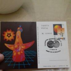 Postales: POSTAL CON SELLO EXPO92 SEVILLA SIN ESCRIBIR. Lote 243067245