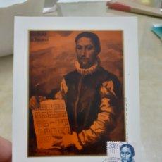 Postales: POSTAL DIEGO DE HENARES CON SELLO MISMA IMAGEN SIN ESCRIBIR. Lote 243068555