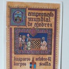 Postales: TARJETA MUNDIAL DE AJEDREZ EN SEVILLA OCTUBRE 1987. Lote 244897550