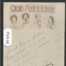 Postales: CIRCULO MUSICAL BOHEMIO - FOTOGRAFICA - VER REVERSO SIN DIVIDIR - (39490). Lote 53339817