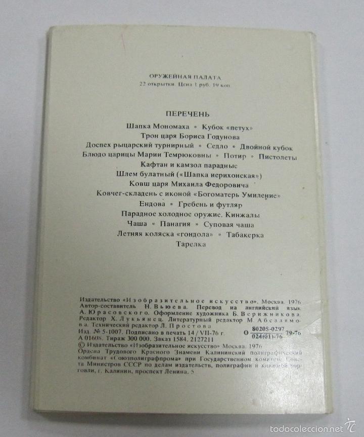 Postales: BLOCK DE 22 POSTALES. LA ARMERIA EN EL KREMLIN DE MOSCU. - Foto 2 - 59959415