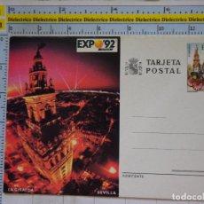 Postales: ENTERO POSTAL DE LA EXPO 92 1992 SEVILLA. LA GIRALDA. 690. Lote 96075603