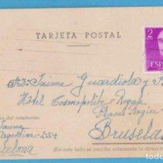 Postales: POSTAL SIN IMAGEN, SÓLO PARA TEXTO. BARCELONA, BRUSELAS. 1958. Lote 143250622