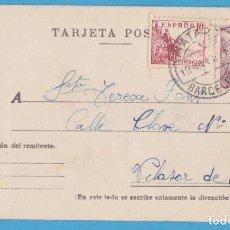 Postales: POSTAL SIN IMAGEN, SÓLO PARA TEXTO. MATARÓ, VILASAR. 1947. Lote 143252126