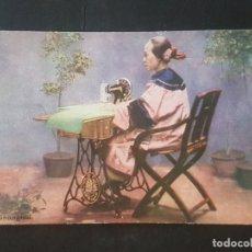 Postales: MAQUINA DE COSER SINGER POSTAL PUBLICITARIA CHINA. Lote 172093195
