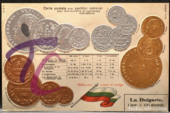ANTIGUA POSTAL PABELLON NACIONAL FRANCIA MONEDAS DEL MUNDO BULGARIA (Postales - Postales Temáticas - Especiales)