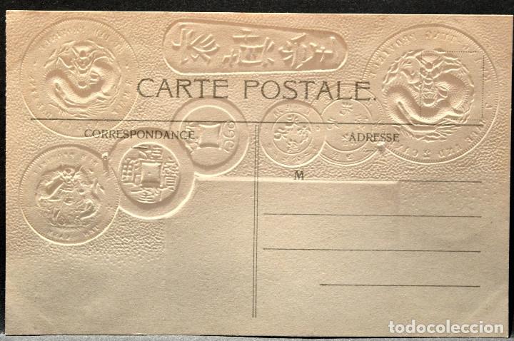 Postales: ANTIGUA POSTAL PABELLON NACIONAL FRANCIA MONEDAS DEL MUNDO CHINA - Foto 2 - 177529440