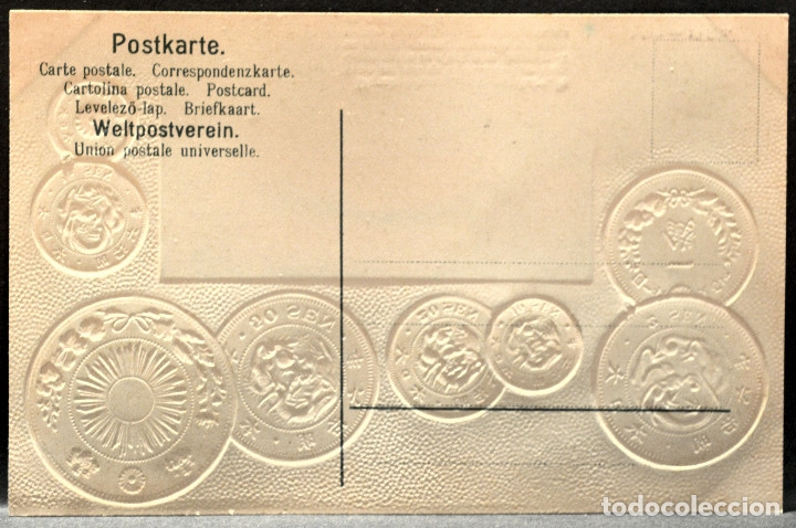 Postales: ANTIGUA POSTAL PABELLON NACIONAL FRANCIA MONEDAS DEL MUNDO JAPON - Foto 2 - 177529590
