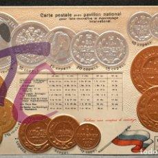 Postales: ANTIGUA POSTAL PABELLON NACIONAL FRANCIA MONEDAS DEL MUNDO RUSIA. Lote 177529643