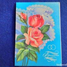 Postales: POSTAL RAMO DE ROSAS. HECHA EN RUSIA. LETRAS EN RUSO. Lote 195485467