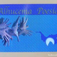 Postales: POSTAL ALHUCEMA POESÍA - DIVERSOS AUTORES. Lote 231634535