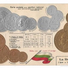 Postales: POSTAL MONEDAS DEL MUNDO - BULGARIA - LA BULGARIE - H.S.M. DEP. 218054 - RELIEVE REVERSO SIN DIVIDIR. Lote 236206935