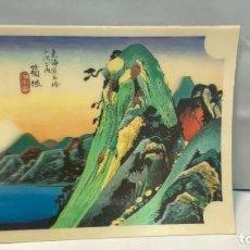 Postales: POSTAL 3D NO EDICION HIROSHIGE MUNDO FLOTANTE MONTAÑAS JAPON FUJI UKIYO E 10,5X14,5CMS. Lote 240602270
