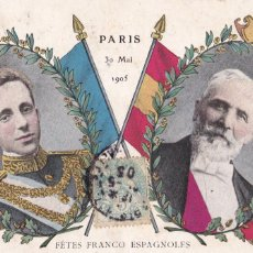 Postales: MONARQUIA. FIESTAS FRANCO ESPAÑOLES . POSTAL FRANCESA CIRCULADA EN 1905. Lote 243452240
