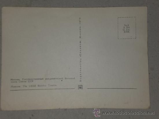 Postales: Conjunto de 30 postales rusas de personajes rusos de la danza.(1970) - Foto 3 - 16026325