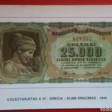 Postales: POSTAL COLECTARJETAS GRECIA 25000 DRAMAS 1943. Lote 134018562