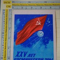Postales: POSTAL DE AVIACIÓN AERONÁUTICA. AÑO 1984. RUSIA, SATÉLITE RUSO URSS. 408. Lote 67452829