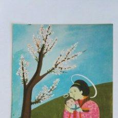 Postales: POSTAL INSPIRACIÓN JAPONESA 20X13,50. Lote 119867704