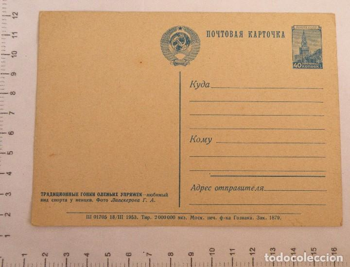 Postales: Postal con foto de carrera con ciervos. Año 1953 - Foto 2 - 127483931