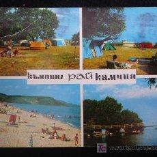 Postales: BULGARIA AÑO 70 CIRCULADA. Lote 10508804