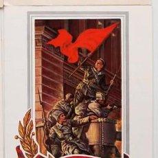 Postales: POSTAL PROPAGANDISTICA DE 1968 DEL PARTIDO COMUNISTA DE LA ANTIGUA UNION SOVIETICA URSS USSR . Lote 27068741