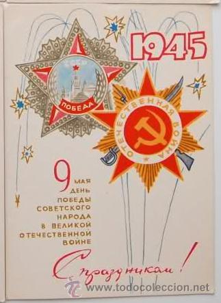 POSTAL PROPAGANDISTICA DE 1967 DEL PARTIDO COMUNISTA DE LA ANTIGUA UNION SOVIETICA URSS USSR (Postales - Postales Extranjero - Europa)