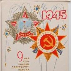 Postales: POSTAL PROPAGANDISTICA DE 1967 DEL PARTIDO COMUNISTA DE LA ANTIGUA UNION SOVIETICA URSS USSR . Lote 27186552