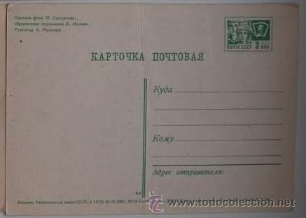 Postales: POSTAL PROPAGANDISTICA DE 1967 DEL PARTIDO COMUNISTA DE LA ANTIGUA UNION SOVIETICA URSS USSR - Foto 2 - 27186552