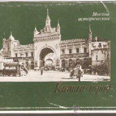 Postales: COLECCION DE 18 POSTALES ANTIGUAS DE MOSCU.. Lote 29935297