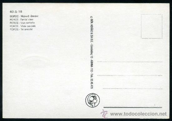 Postales: POSTAL DE GRECIA ( VISTA PARCIAL ) - Foto 2 - 36823132