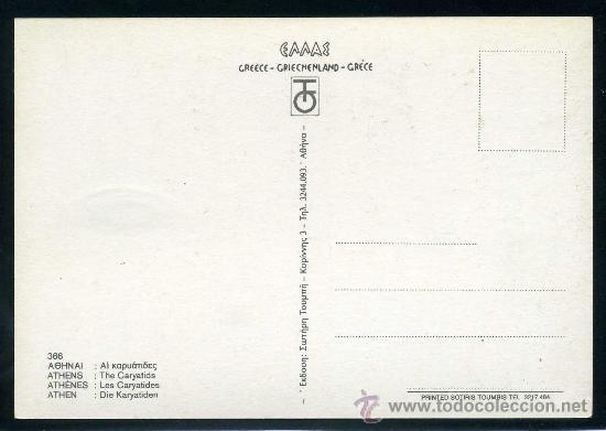 Postales: POSTAL DE GRECIA ( LAS CARIATIDES ) - Foto 2 - 36823255