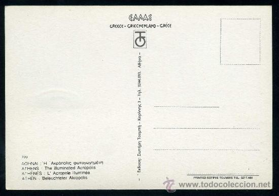 Postales: POSTAL DE GRECIA ( LA ACROPOLIS ILUMINADA ) - Foto 2 - 36823652