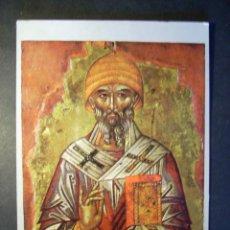 Postales: 5302 EUROPA SERBIA BELGRADO BELGRADE BEOGRAD MUSEO POSTCARD POSTAL AÑOS 60/70 - TENGO MAS POSTALES. Lote 39793557