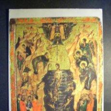 Postales: 5303 EUROPA SERBIA BELGRADO BELGRADE BEOGRAD MUSEO POSTCARD POSTAL AÑOS 60/70 - TENGO MAS POSTALES. Lote 39793601