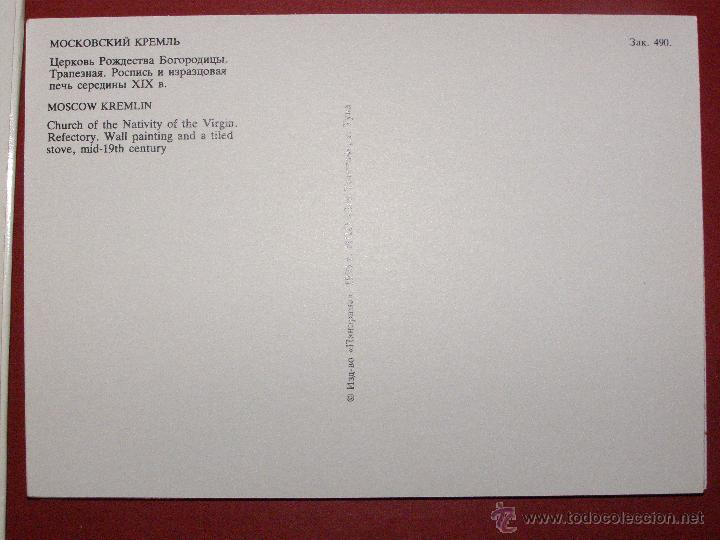 Postales: Juego 11 postales Kremlin Moscú - Catedrales e Iglesias - - Foto 3 - 40478014