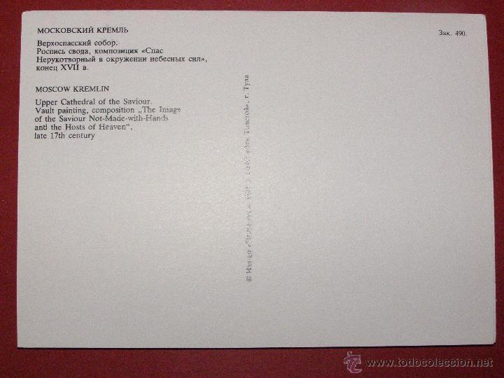 Postales: Juego 11 postales Kremlin Moscú - Catedrales e Iglesias - - Foto 4 - 40478014