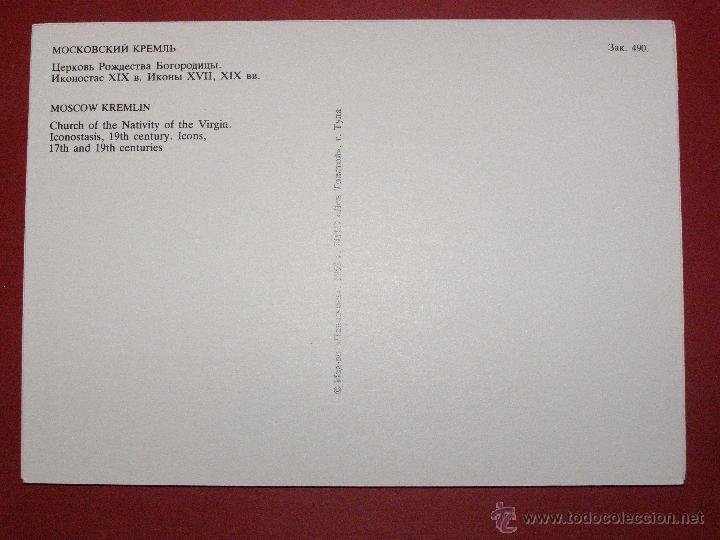 Postales: Juego 11 postales Kremlin Moscú - Catedrales e Iglesias - - Foto 6 - 40478014