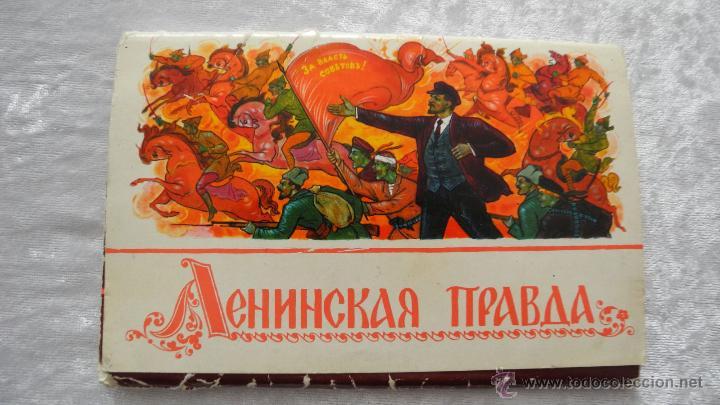 BLOC DE 16 POSTALES DE LA AMTIGUA UNION SOVIETICA URSS (RUSIA) 1968, LENIN Y EL PUEBLO (Postales - Postales Extranjero - Europa)