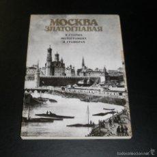 Postales: COLECCIONABLE. MOSCÚ Y SU CÚPULA DORADA. 1990, LÁMINAS CON FOTOGRAFÍAS ANTIGUAS, EN RUSO, COMPLETO. Lote 56557393
