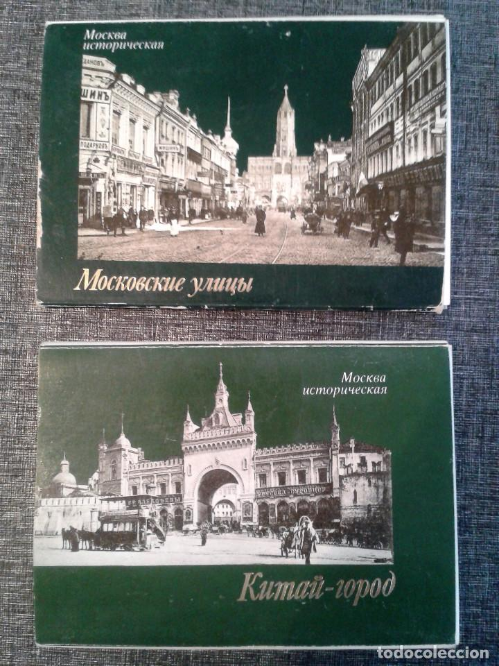 Postales: UNIÓN SOVIÉTICA, 1990-1991: 36 POSTALES HISTÓRICAS DE MOSCÚ, DE LOS SIGLOS XIX - XX - Foto 2 - 67673209
