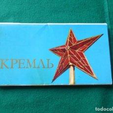 Postales: LOTE DE 24 POSTALES DEL KREMLIN (MOSCÚ), AÑO 1976. Lote 83732676