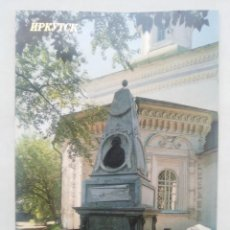 Postales: TARJETA POSTAL URSS - RUSIA, IRKUTSK, MONASTERIO ZNAMENSKY. 1990 . Lote 114085615