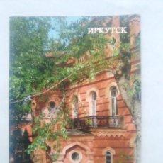 Postales: TARJETA POSTAL URSS - RUSIA, IRKUTSK, EL MUSEO DE LA HISTORIS. 1986. Lote 114085807